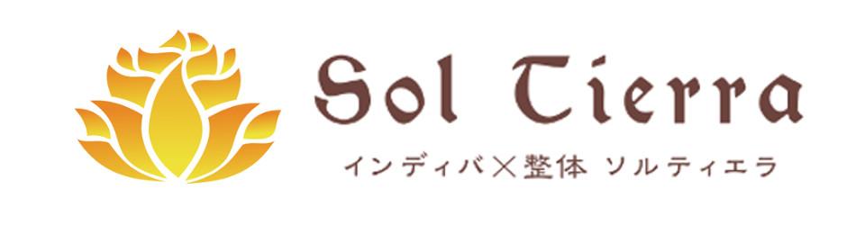 辻堂駅北口徒歩2分 インディバ×整体 ソルティエラ - SolTierra -